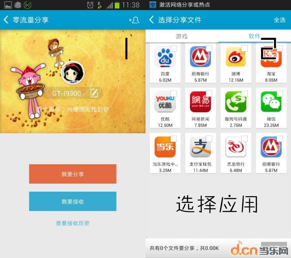 cn/android   两部安装了当乐游戏中心的手机,互传应用,不走流量,速度