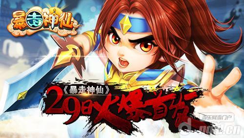 最新冒险岛主题《暴走神仙》8月29日火爆首发