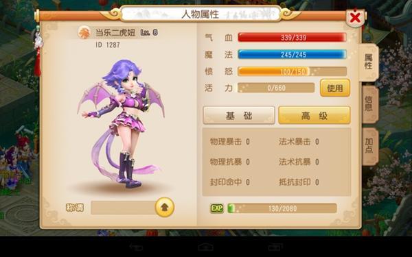 《梦幻西游》手游游戏界面 人物属性界面
