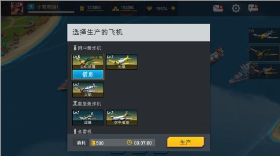 舰队突击 造飞机介绍